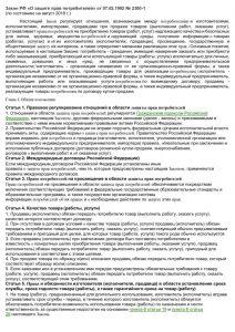 thumbnail of Закон РФ «О защите прав потребителей» от 07.02.1992 № 2300-1
